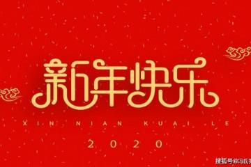冯氏英语恭祝全国人民2020年岁除高兴