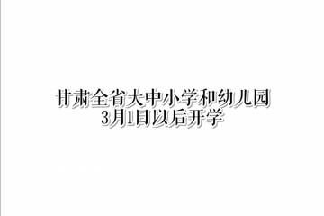 甘肃全省大中小学和幼儿园3月1日今后开学