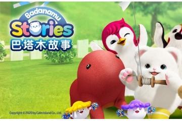 巴塔木儿歌动画系列上新,中国首发强势登陆各大平台