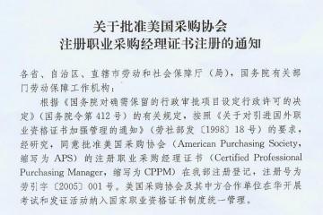 2020年昆山市CPPM注册收购司理怎样报名