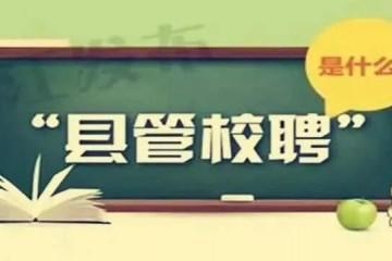 县管校聘来了把不优异的教师发配到更远的村庄适宜吗