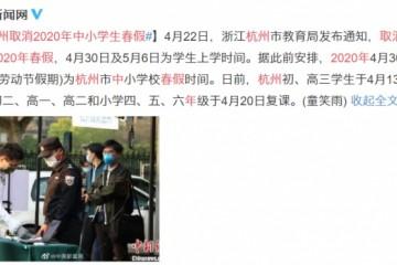 杭州市撤销2020年中小学春假4月30日和5月6日