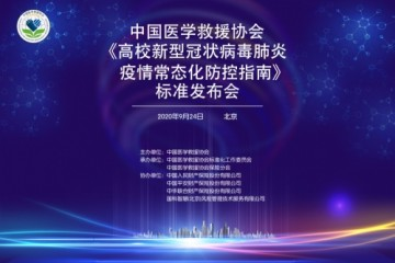 中国医学救援协会《高校新型冠状病毒肺炎疫情常态化防控指南》标准在京发布