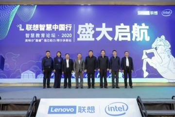 联想智慧中国行鄂尔多斯签属智慧教育1.6亿合作订单