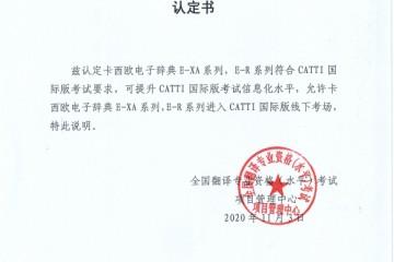 官宣!2021上半年CATTI国际版报名通道即将开启!
