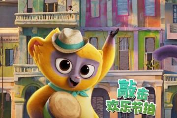 《蜜熊的音乐奇旅》发布MV 暖萌蜜熊登场大秀音乐才华
